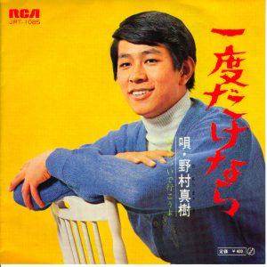 nomuramasaki2